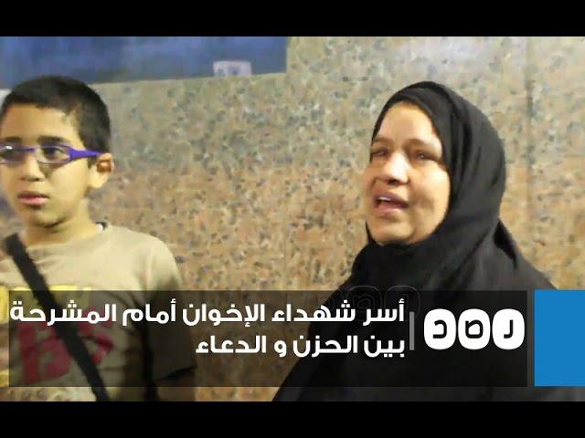 رصد | أسر شهداء الإخوان أمام المشرحة بين الحزن و الدعاء