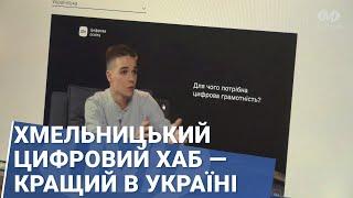 Хмельницький цифровий хаб — кращий в Україні
