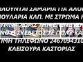 ΠΟΥΛΑΩ ΣΑΜΑΡΙΑ ΓΙΑ ΑΛΟΓΑ ΜΟΥΛΑΡΙΑ ΚΛΠ. ΧΕΙΡΟΠΟΙΗΤΑ ΜΕ ΑΡΙΣΤΗΣ ΠΟΙΟΤΗΤΑΣ ΥΛΙΚΑ ΠΑΝΤΑ ΜΕ ΞΥΛΑ ΚΑΤΑΛΗΛΛΑ ΚΑΡΦΙΑ ΟΛΟΚΑΙΝΟΥΡΙΑ ΚΑΘΩΣ ΚΑΙ ΥΦΑΣΜΑΤΑ...ΕΠΙΣΗΣ ΚΑΙ ΕΠΕ.