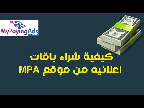 Video كيفية شراء باقات اعلانيه من  How Purchase AdPack من موقع MPA download in MP3, 3GP, MP4, WEBM, AVI, FLV January 2017
