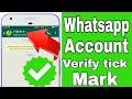 Whatsapp Verify Mark | Whatsapp Account | Business Whatsapp | How To Get Verify Mark On Whatsapp