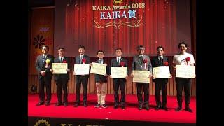 日本能率協会 KAIKAアワード KAIKA賞授賞式
