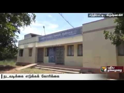 Demand-to-renew-operation-of-the-primary-health-care-centre-at-Chandirapatty-Krishnagiri-district