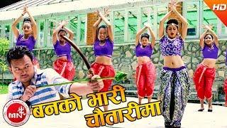 Banko Bhari Chautarima - Yagya Bk & Bhumika Pun Magar | Ft.Anjali Adhikari