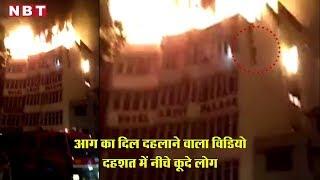Delhi के Arpit Palace Hotel में आग का दिल दहलाने वाला विडियो, नीचे कूदे लोग