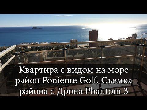 Дрон Phantom 3. Купить квартира с видом на море в Бенидорме, Пониенте Golf. Недвижимость в Испании