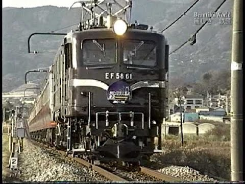 EF58 61 /EF55 1+EF6243+12系 /EF58 89+12系 /C58 363+EF62 54 +12系 -1