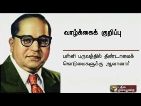 A-brief-life-history-of-Dr-Ambedkar
