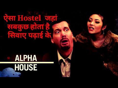 ALPHA HOUSE FULL MOVIE IN HINDI EXPLAINED BY SANG ROXTAR