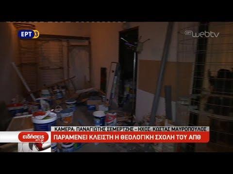Συνεχίζεται η προσπάθεια αποκατάστασης των ζημιών στο ΑΠΘ | 12/12/2018 | ΕΡΤ