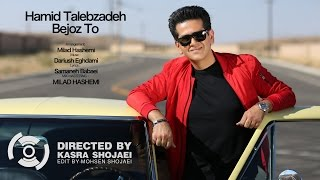 Bejoz To Music Video Hamid Talebzadeh