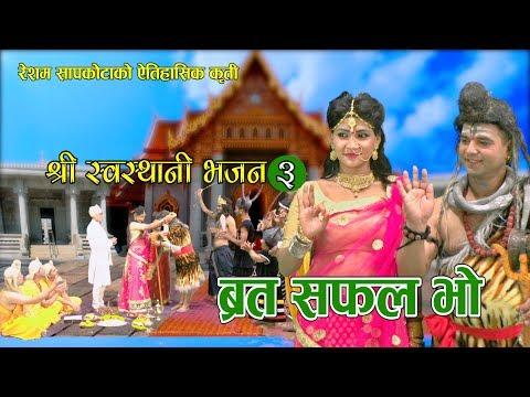 (श्री स्वस्थानी भजन ३ || ब्रत सफल भाे || New Nepali Bhajan 2074 ...10 min.)