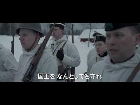 『ヒトラーに屈しなかった国王』【2/3~】