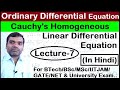 Cauchy's homogeneous linear differential equation in hindi(concept & example)