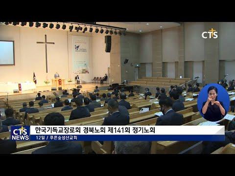 [CTS뉴스] 기장 경북노회 제141회 정기노회 (201019)