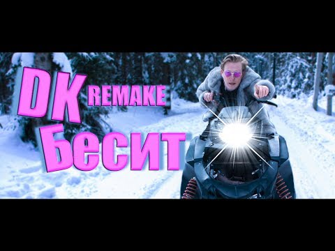 Мари Сенн - Б Бесит ( DK REMAKE) Пародия ❌⭕ (видео)