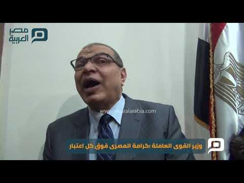 مصر العربية | وزير القوى العاملة :كرامة المصرى فوق كل اعتبار