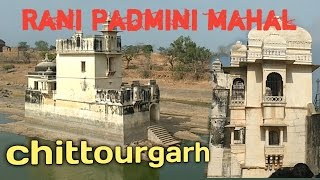 Beautiful Rani padmavati ||inside The Queen  padmini place || Chittorgarh fort in Rajasthan India