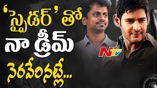 Spyder Movie Director A R Murugadoss Dream Comes True After 10 Years