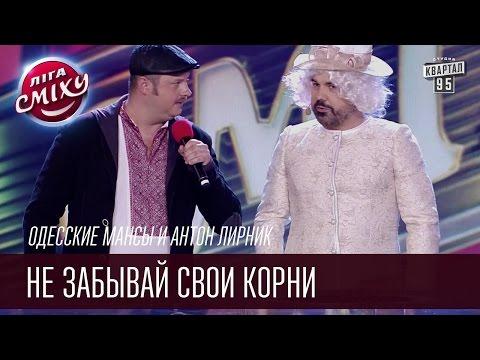 Одесские Мансы и Антон Лирник | Не забывай свои корни | Летний кубок Лиги Смеха 2016 - DomaVideo.Ru