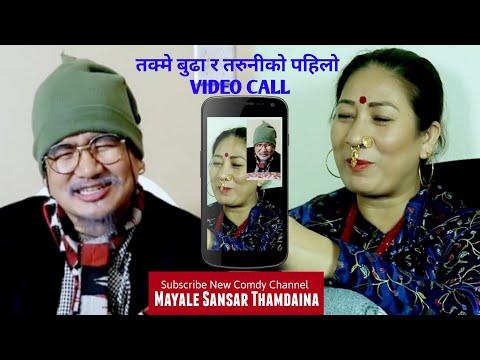 (Takme & Taruni ko first video Call part=1 full of comedy Wilson Bikram Rai & Aruna Karki - Duration: 4 minutes, 12 seconds.)