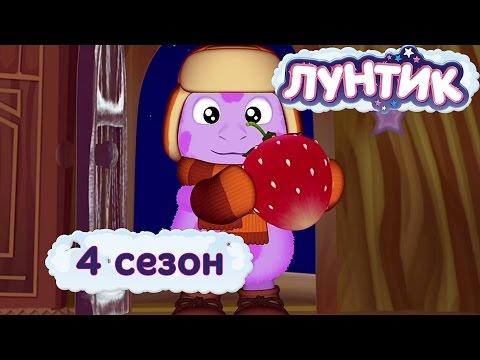 Лунтик -  4 сезон (видео)