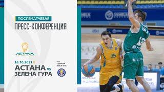 Послематчевая пресс-конференция— Единая лига ВТБ: «Астана» vs «Зелена Гура»
