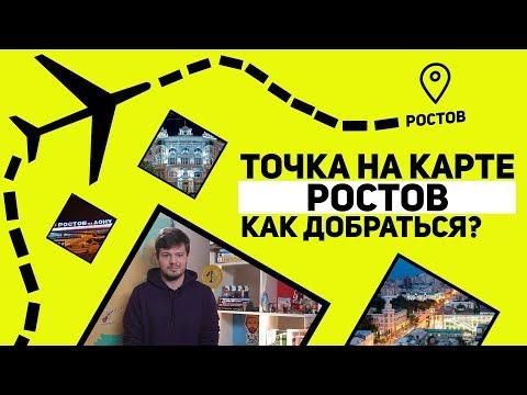 Как добраться до Ростова Точка на карте - DomaVideo.Ru