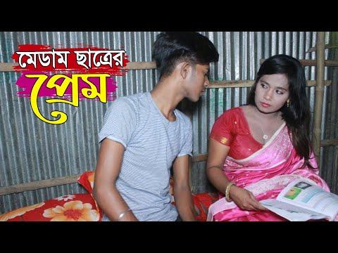 মেডাম ছাত্রের প্রেম   Madam Satrer Prem   New Love Story Art Film By Farhan Nishu   SM Multimedia