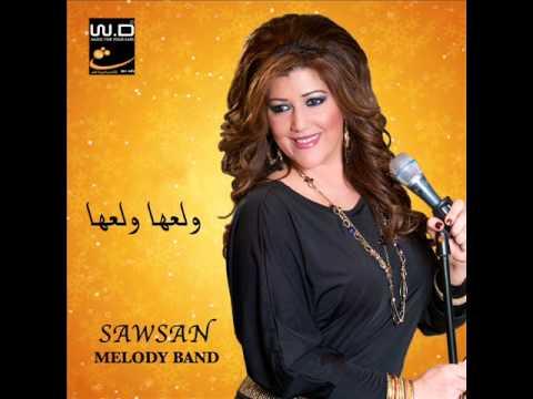 سوسن نجار - جوبي Sawsan Najar - Joni