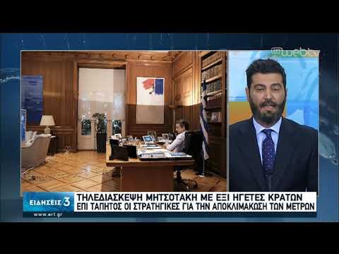 Τηλεδιάσκεψη Κ.Μητσοτάκη με έξι Ηγέτες Κρατών με θέμα την Πανδημία | 24/04/2020 | ΕΡΤ