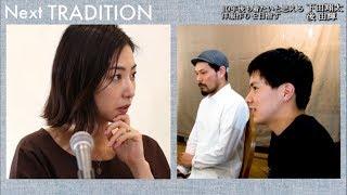 ラジオ「NextTRADITION」#25本編