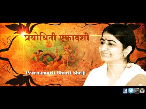 Prabodhini Ekadashi Vrat Katha in Hindi [प्रबोधिनी एकादशी महात्म्य] by Prernamurti Bharti Shriji
