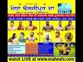 KHOJKIPUR (Amritsar) KABADDI TOURNAMENT - 2017 ! LIVE STREAMED VIDEO !