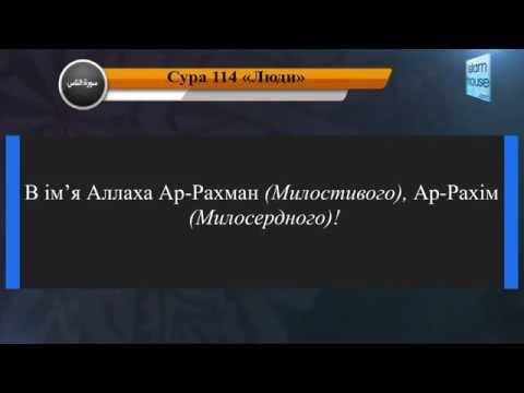 Читання сури 114 Ан-Нас (Люди) з перекладом смислів на українську мову (читає Мішарі)