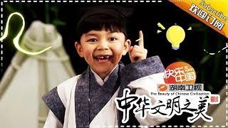 【欢迎订阅湖南卫视官方频道】Subscribe Hunan TV: http://goo.gl/tl9QpW《中华文明之美》播放列表:https://goo.gl/IpFIzo节目简介:《中华文明之美》是《天天向上》自08年开播以来制作的原创版块,采用迷你剧的形式向广大电视观众呈现中华的传统礼仪及诗书礼乐之美,深受观众的喜爱与好评。■□  更多精彩官方视频,请关注我们  ■□我是歌手YouTube官方频道: https://goo.gl/ZDZX3c芒果TV YouTube官方频道:http://goo.gl/8xLl57中国湖南卫视官方 Facebook: https://www.facebook.com/hntvchina中国湖南卫视官方 Twitter: https://twitter.com/HUNANTVCHINA ■□  其他湖南卫视精彩节目【官方超清1080P】■□《明星大侦探》官方版 全集:https://goo.gl/jhUV8Z《透鲜滴星期天》官方版 全集:https://goo.gl/KvPeBD《我是歌手》第四季 全集:https://goo.gl/zLfstX《旋风孝子》官方版 全集:https://goo.gl/69oaDB《快乐大本营》官方版 全集: http://goo.gl/ar2QIg 《天天向上》官方版 全集: http://goo.gl/WVwjsQ 《全员加速中》第一季 全集:https://goo.gl/vnHqTI《爸爸去哪儿》第三季 全集: https://goo.gl/9WlQL9《爸爸去哪儿》第二季 全集: https://goo.gl/OyEVMt《爸爸去哪儿》第一季 全集: https://goo.gl/dcHkgO《我是歌手》第三季 全集: http://goo.gl/T7EHTU《一年级·大学季》 全集:https://goo.gl/5dYCXr《花儿与少年》第二季 全集: http://goo.gl/GbF7g7《变形计》官方版 全集: http://goo.gl/VkwtLP 《奇妙的朋友》官方版 全集: http://goo.gl/8bNWsD 《真正男子汉》官方版 全集: http://goo.gl/hCHHHs