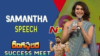 Video Samantha Says Thanks to Pawan Kalyan & Ram Charan @ Rangasthalam Vijayotsavam | Lovely Speech MP3, 3GP, MP4, WEBM, AVI, FLV Juni 2018