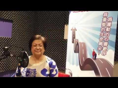 電台見證 張惠琴 (單親母親成為傳道) (05/31/2015多倫多播放)