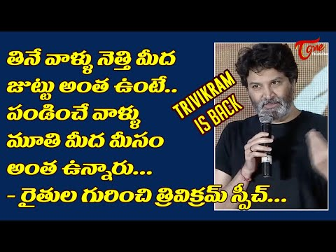 Trivikram Speech At Srikaram Movie Press Meet | Sarwanandh | Priyanka Arul Mohan | TeluguOne CInema