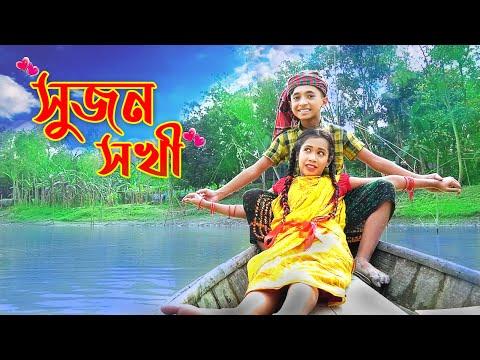 সুজন সখী ''নতুন কিছু'' জুনিয়র নাটক | Sujon Sokhi | Junior New Natok | Piash Khan Films