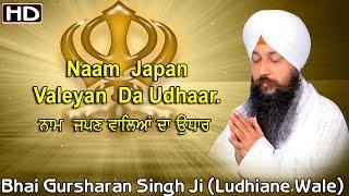 Download Lagu Harey Namaste Harey Namah | Bhai Gursharan Singh Ji Ludhiana Wale | Anmol Bachan | Katha Kirtan | HD Mp3