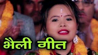भैली गीत - जता ततै मखमली फुल्यो by Muna Thapa Magar