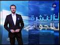 النشرة الجوية الأردنية من رؤيا 2016_1_21 | Jordan Weather Forecast