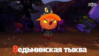 В Ar:piel Online началось событие «Хэллоуин в Академии»