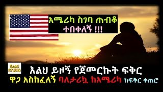 Ethiopia: እልህ ይዞኝ የጀመርኩት ፍቅር ዋጋ አስከፈለኝ ባለታሪኳ ከአሜሪካ ከፍቅር ቀጠሮ