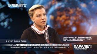 «Паралелі» Оксана Продан: Що готує проект бюджету-2019 для підприємців?