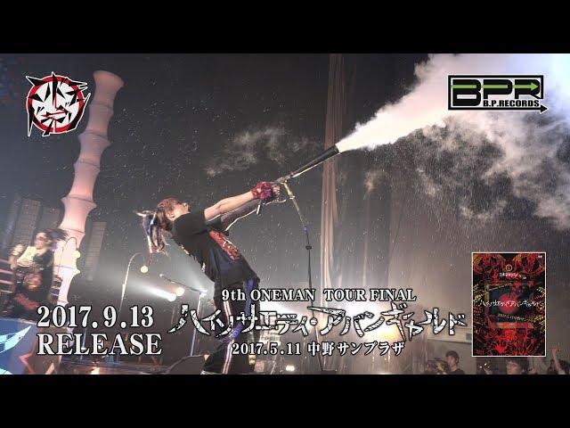 コドモドラゴン9th OnemanTour Final「ハイソサエティ・アバンギャルド」LIVEDVD SPOT