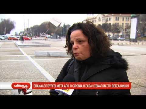Ξανανοίγει η Σχολή Ξεναγών στη Θεσσαλονίκη | 31/01/2019 | ΕΡΤ