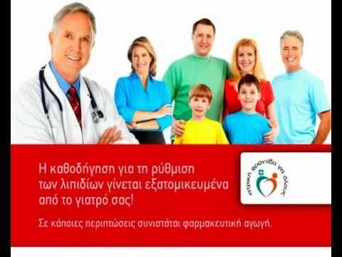 Δυσλιπιδαιμία-Έλεγχος λιπιδίων- Πρόληψη