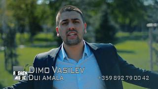 Dimo Vasilev - Dui amala/ Димо Василев - Дуй амала - 2017+359 892 79 00 42